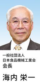 Chairperson Japan Food Machinery Manufacturers' Association  Eiichi Umiuchi